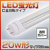 LED蛍光灯 20w形 直管 58cm 口金回転式 1000LM 昼光色 クリアカバー グロー式工事不要