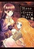 Monochrome Myst 2 (電撃コミックス)