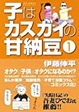 子はカスガイの甘納豆 / 伊藤 伸平 のシリーズ情報を見る