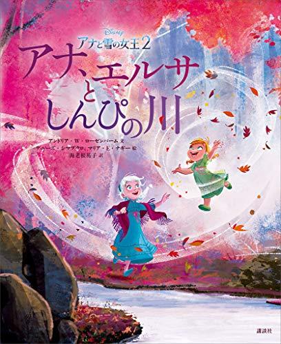アナと雪の女王2 アナ、エルサとしんぴの川 (ディズニー物語...