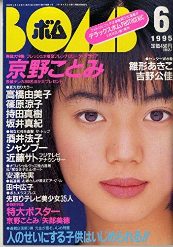 BOMB!(ボム) 1995年6月号 [表紙:京野ことみ] センターW水着:雛形あきこ 吉野公佳  [雑誌] (BOMB!(ボム))