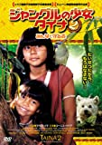 ジャングルの少女 タイナ2 みんなで守る森[DVD]