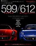 フェラーリ599/612スカリエッティ(Ferrari) (Libreria SCUDERIA 12)
