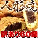 【訳あり】人形焼どっさり60個(20個入り×3袋) フード ドリンク スイーツ 和菓子 その他の和菓子 top1-ds-1093955-ak 簡易パッケージ品