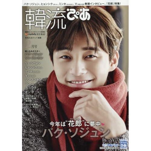 韓流ぴあ 2017年 02 月号 [雑誌]: 月刊スカパー! 別冊