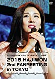 2015 ハ・ジウォン 2nd ファンミーティング in 東京[DVD]