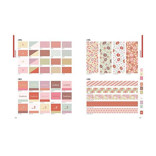 かわいい色の本 デザインと言葉の配色ブックの紹介画像18