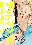 デッドマウント・デスプレイ コミック 1-3巻セット
