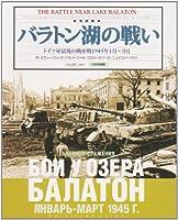 写真集 バラトン湖の戦い―ドイツ軍最後の戦車戦1945年1月~3月