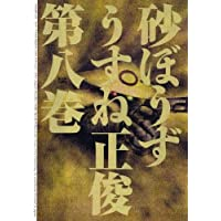砂ぼうず 8巻 (ビームコミックス)