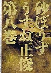 砂ぼうず 8巻<砂ぼうず> (ビームコミックス)