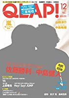 QLAP!(クラップ) 2015年 12 月号 [雑誌]