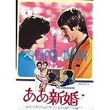 【映画チラシ】ああ新婚/監督・フランコ・マルティネリ//洋・ア