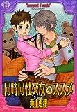 同時同性交友のススメ (光彩コミックス Boys Lコミック)