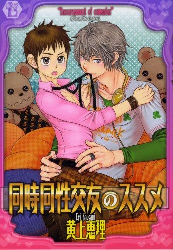 同時同性交友のススメ (光彩コミックス Boys Lコミック)の詳細を見る