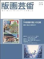 版画芸術 163(2014春)―見て・買って・作って・アートを楽しむ 特集:「木版画の国」の伝統