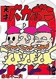 電子版 天才バカボン(12) (少年サンデーコミックス)