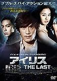 アイリス-THE LAST-[DVD]