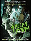パンクバンドのクレイジーで壮絶なリベンジ『グリーンルーム』