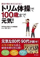 トリム体操で100歳まで元気!