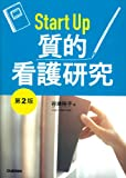 Start Up 質的看護研究 第2版