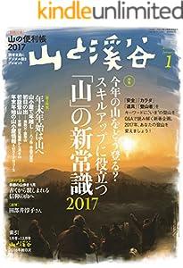 山と溪谷 2017年 1月号 [雑誌]