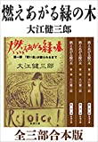 燃えあがる緑の木 全三部合本版(新潮文庫)