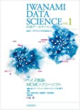 岩波データサイエンス Vol.1
