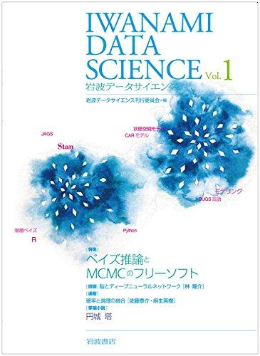 岩波データサイエンス Vol.1の詳細を見る