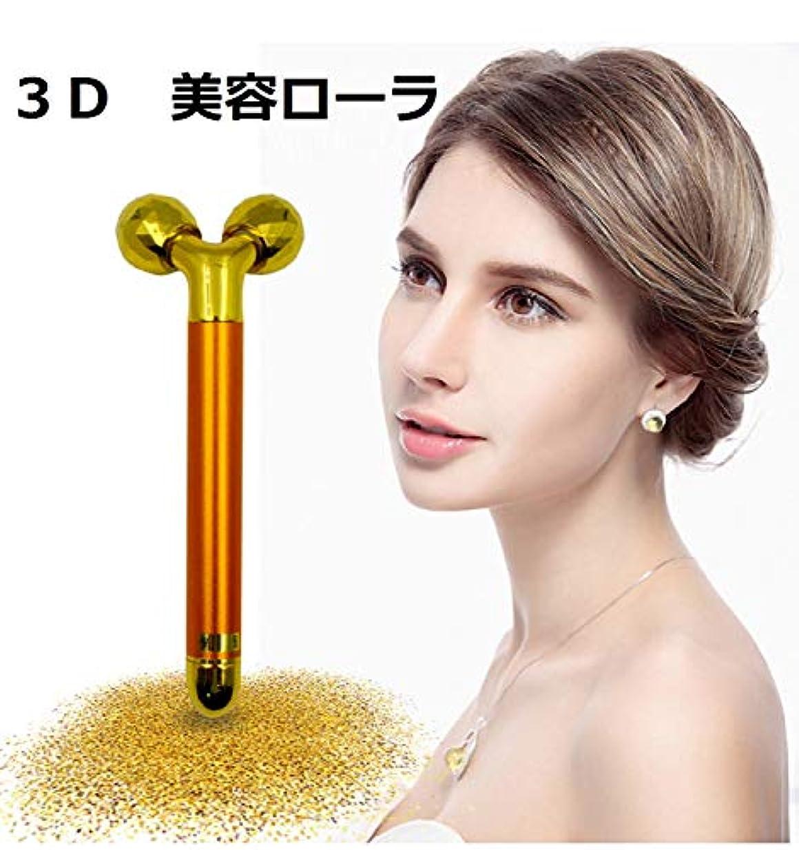 有罪タオルベテラン美容ローラー 小顔ローラー 黄金棒 24K 3D 振動美容器 超音波美顔器 小顔 (ゴールド)
