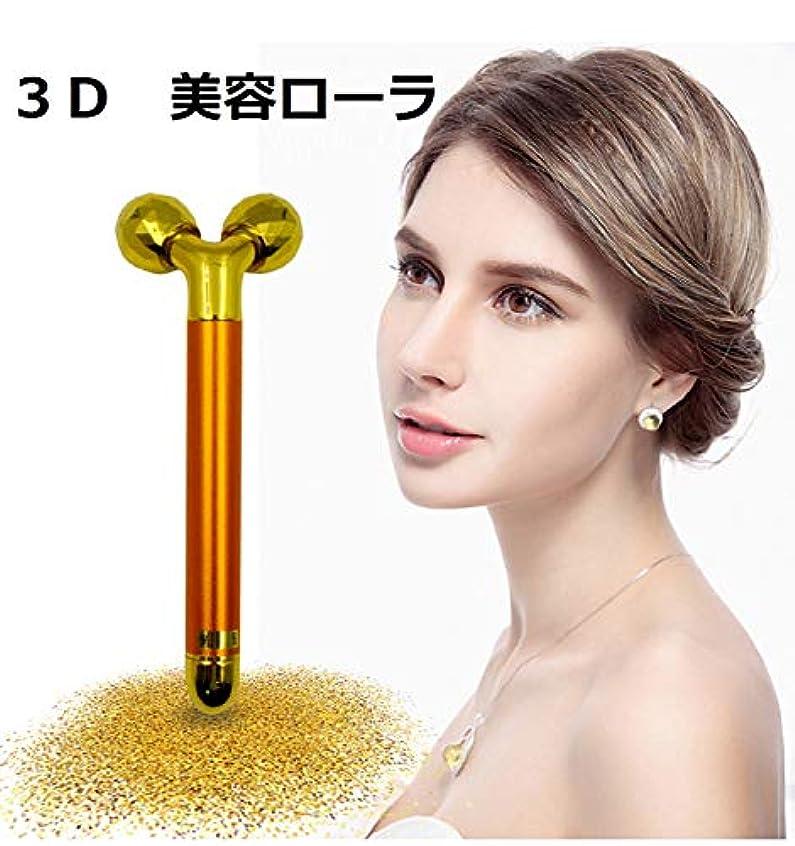 多くの危険がある状況反響する転送美容ローラー 小顔ローラー 黄金棒 24K 3D 振動美容器 超音波美顔器 小顔 (ゴールド)