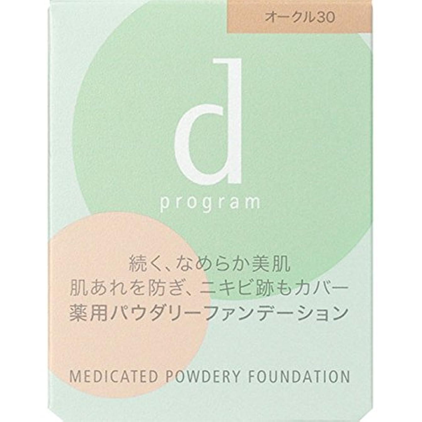 ヒント乱すダーリン資生堂インターナショナル dプログラム メディケイテッド パウダリーファンデーション OC30 (医薬部外品)