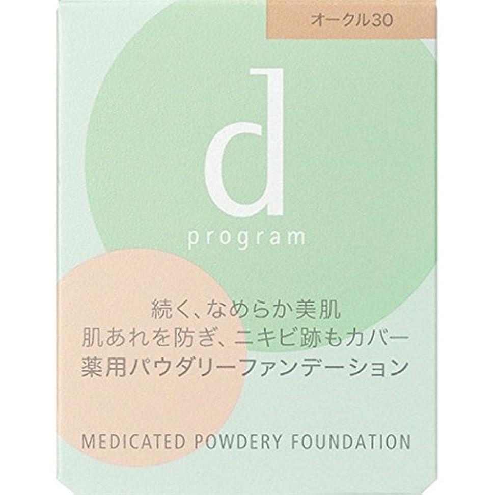 公平憂鬱香り資生堂インターナショナル dプログラム メディケイテッド パウダリーファンデーション OC30 (医薬部外品)