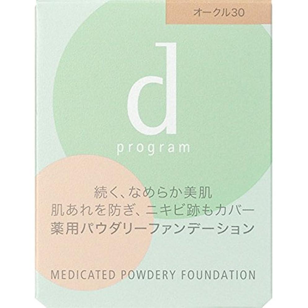 怠惰塗抹分泌する資生堂インターナショナル dプログラム メディケイテッド パウダリーファンデーション OC30 (医薬部外品)
