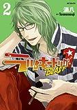 ラッキードッグ1 BLAST 2 (MFコミックス ジーンシリーズ)