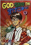 GOD SAVE THEすげこまくん! 9 (ヤングマガジンワイドコミックス)