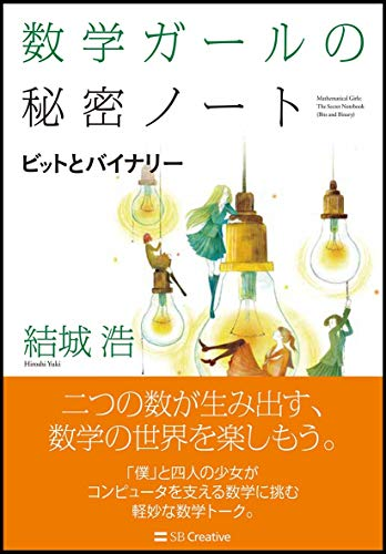 数学ガールの秘密ノート/ビットとバイナリー (数学ガールの秘密ノートシリーズ)