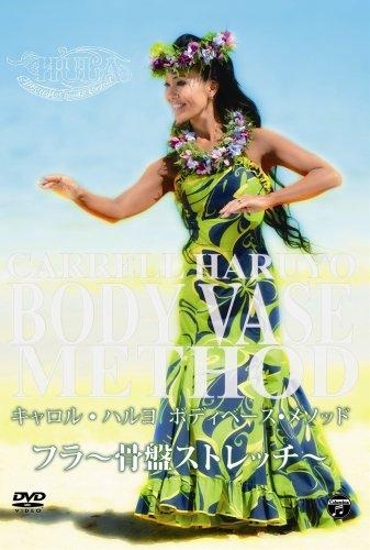 フラ~骨盤ストレッチ~ キャロル・ハルヨ ボディベース・メソッド [DVD]