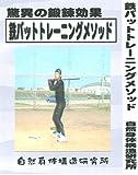 鉄バットトレーニングメソッド(鉄バット・DVD1枚・中古ゴルフボール50個と防球シートのセット)