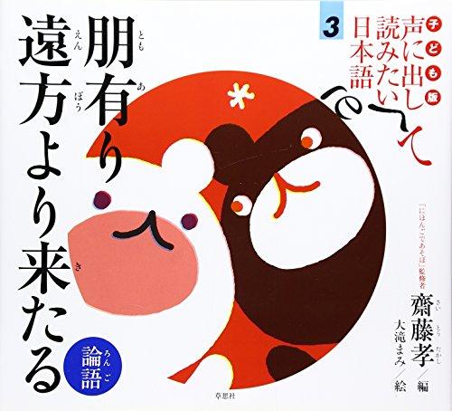 子ども版 声に出して読みたい日本語 3 朋有り遠方より来たる/論語の詳細を見る