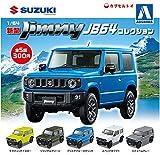 アオシマ 1/64 SUZUKI 新型ジムニー Jimny JB64コレクション [全5種セット(フルコンプ)]