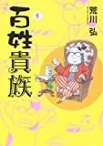 百姓貴族 / 荒川 弘 のシリーズ情報を見る