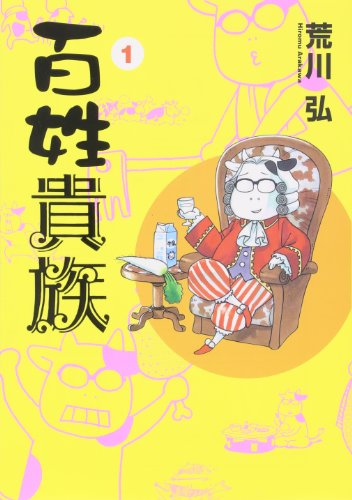 百姓貴族 (1) (ウィングス・コミックス)の詳細を見る