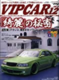 VIP CAR (ビップ カー) 2008年 12月号 [雑誌]