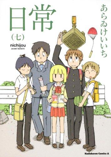 日常 (7) (角川コミックス・エース 181-9)の詳細を見る