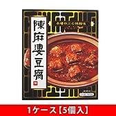 【 セット 販売 】 陳麻婆豆腐 本格 超 辛口 ( レトルト ) 180g 5個 セット