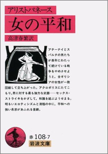 女の平和 (岩波文庫 赤 108-7)の詳細を見る
