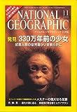 NATIONAL GEOGRAPHIC (ナショナル ジオグラフィック) 日本版 2006年 11月号 [雑誌]