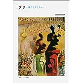 ダリ――夢のリアリティー (岩波アート・ライブラリー)