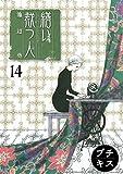繕い裁つ人 プチキス(14) (Kissコミックス)